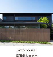 kotohouse