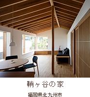 鞘ヶ谷の家