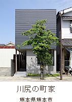 川尻の町家