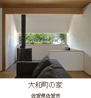 大和町の家